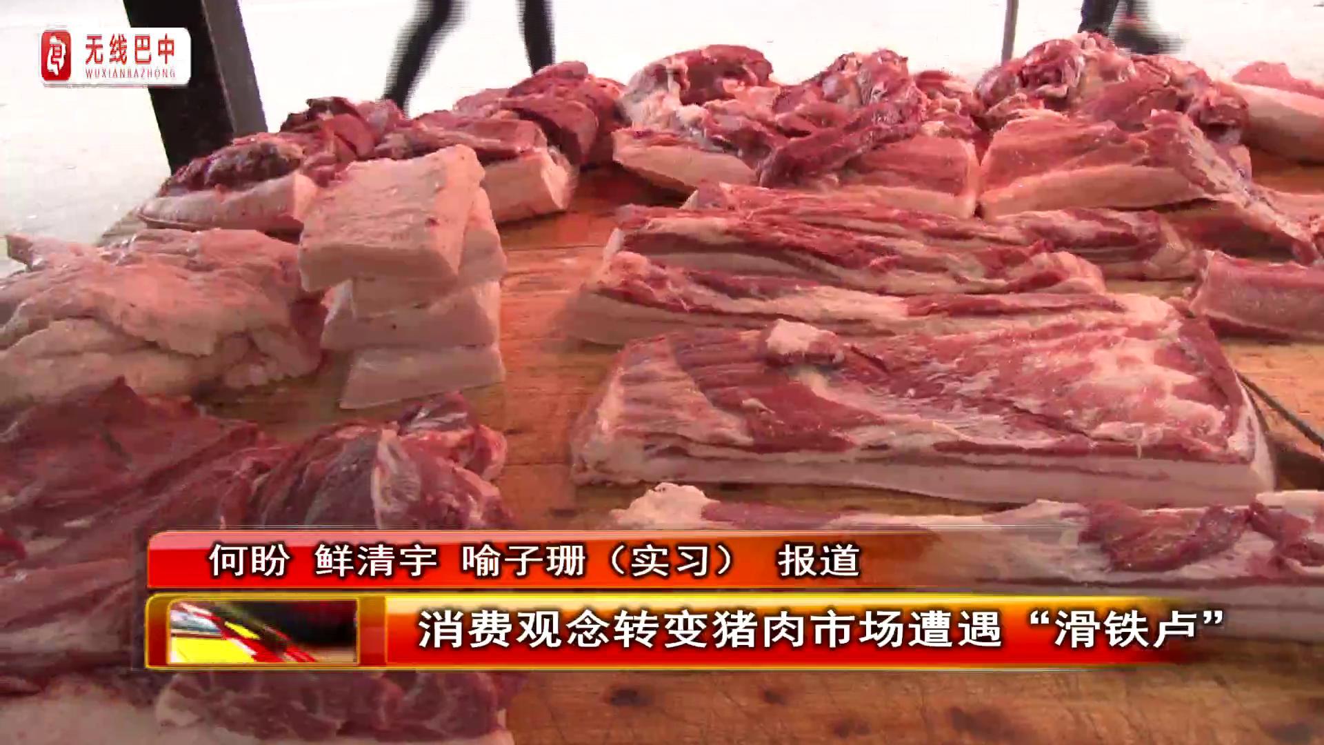"""消费观念转变猪肉市场遭遇""""滑铁卢"""""""