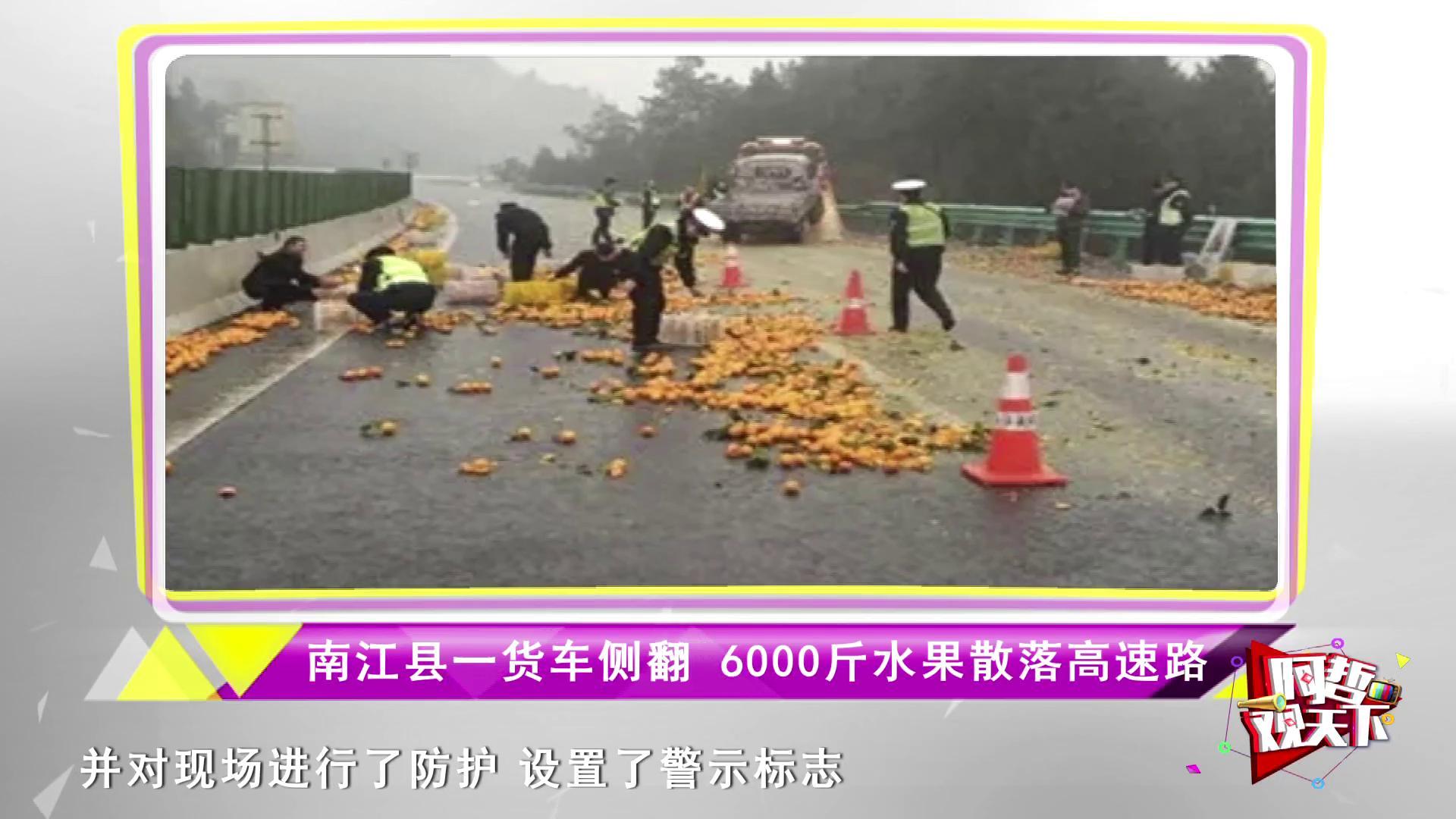 南江县一货车侧翻 6000斤水果散落高速路