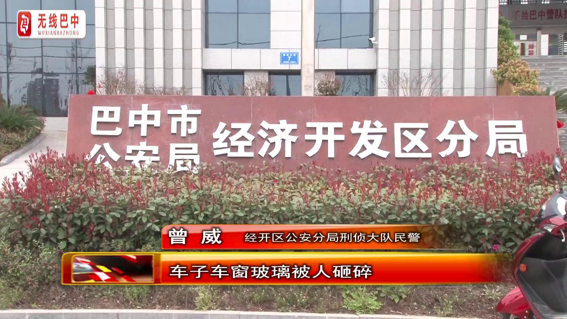 """经开区公安分局成功破获一起""""连环砸车盗窃""""案"""