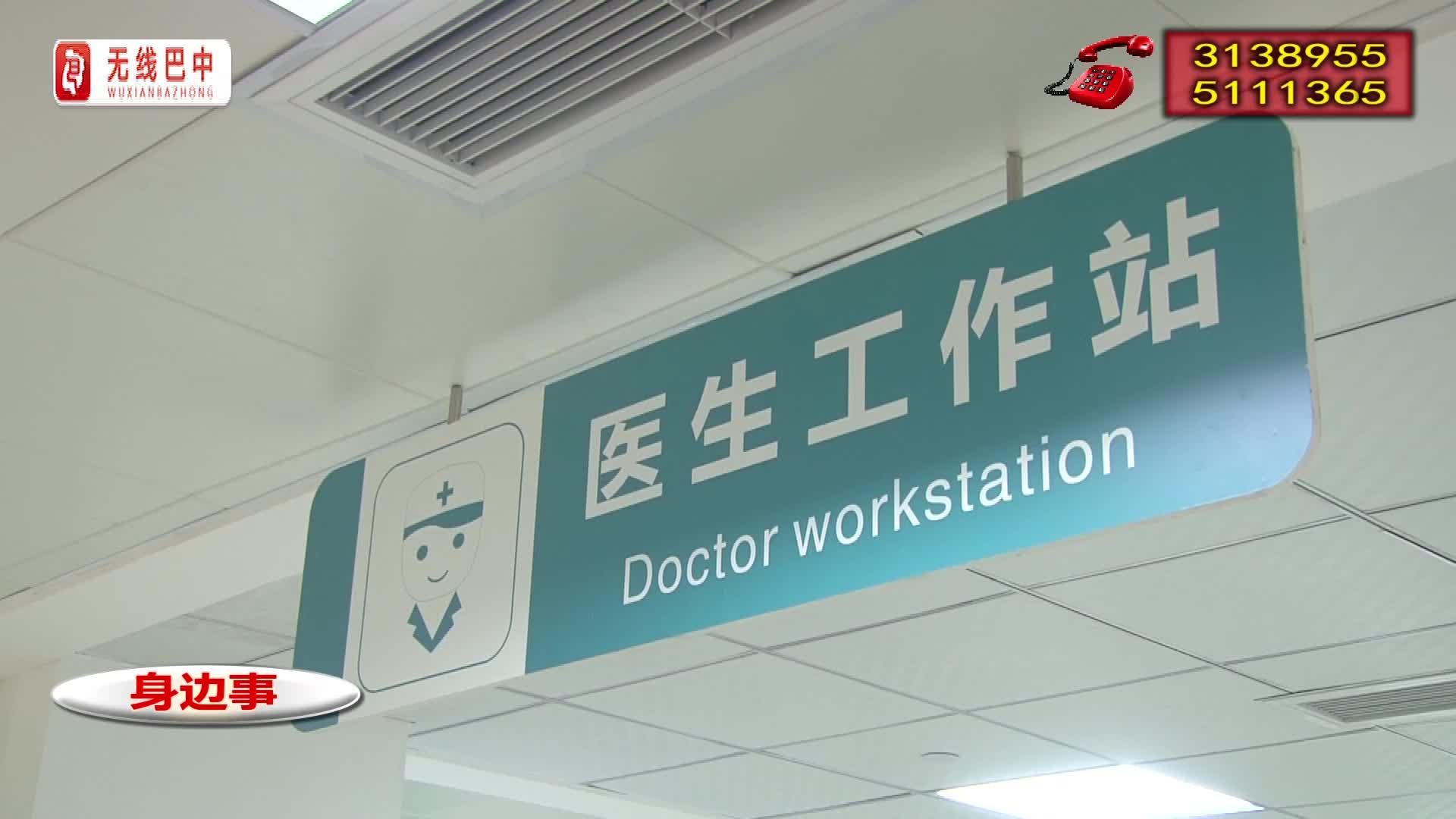 福音! 巴中市中心医院南坝院区正式运行
