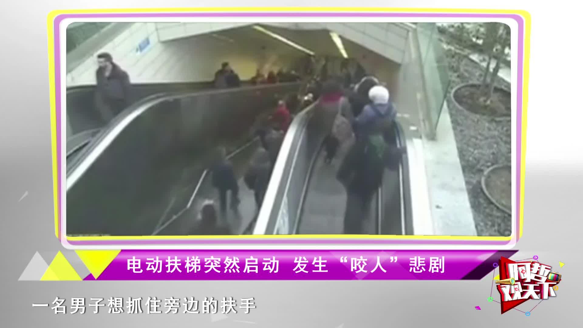 """电动扶梯突然启动 发生""""咬人""""悲剧"""