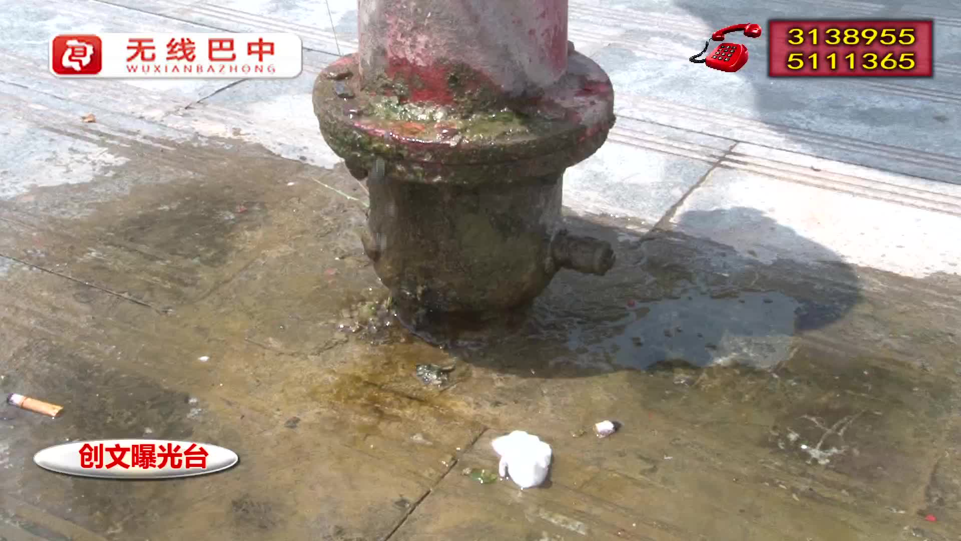 消防栓漏水 市民直呼可惜