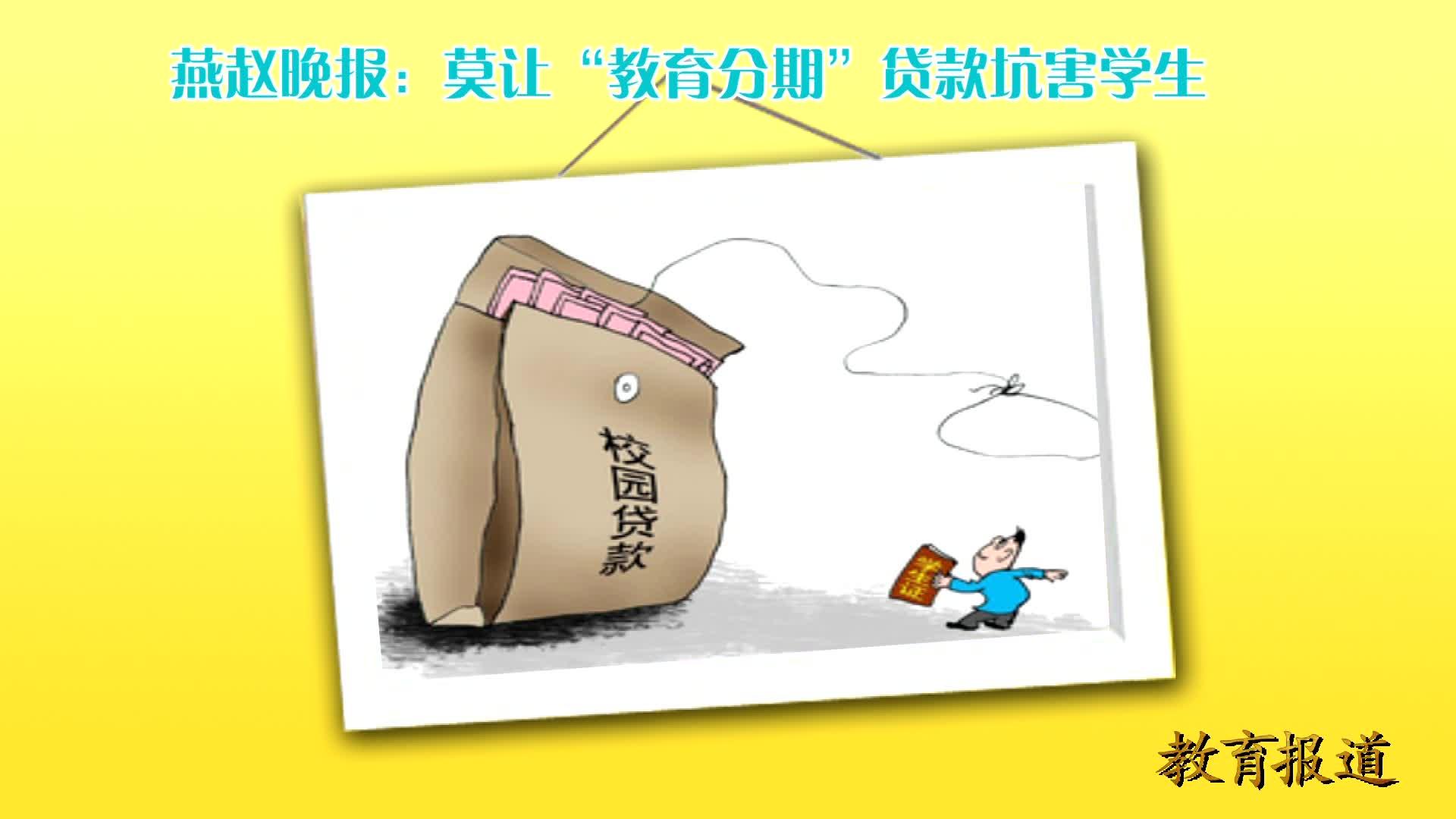 """燕赵晚报:莫让""""教育分期""""贷款坑害学生"""