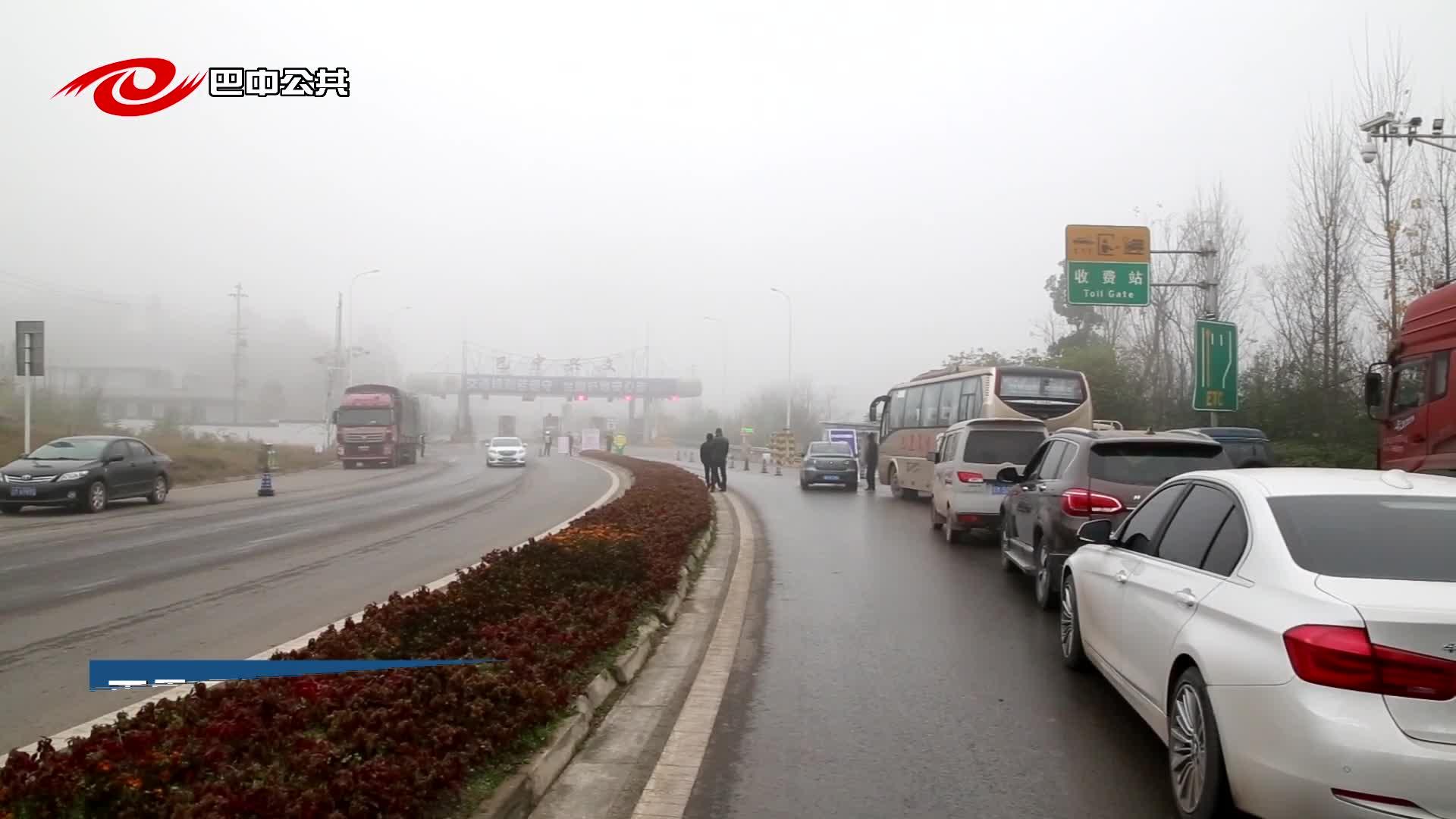 雨雾天气  安全行车