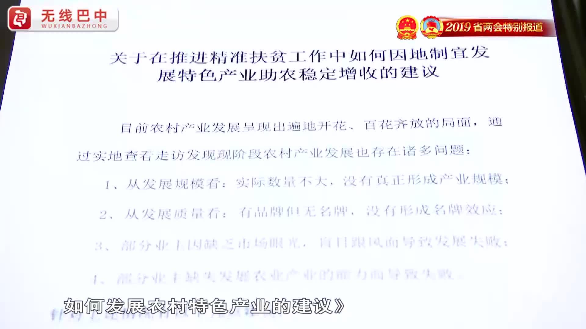"""省人大代表李劲松:为民发声 带着建议上""""两会"""""""