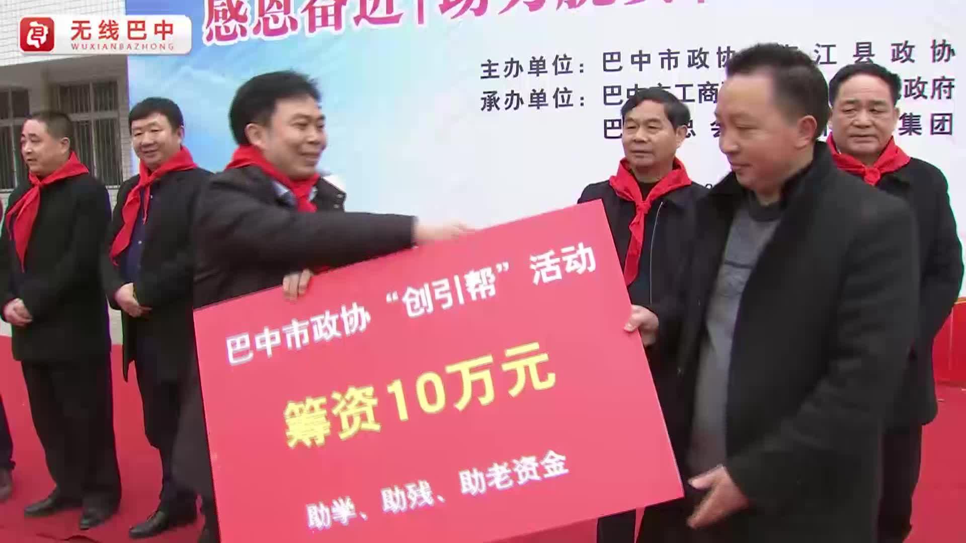 市政协赴寨坡乡开展助学助残助老活动 朱冬参加