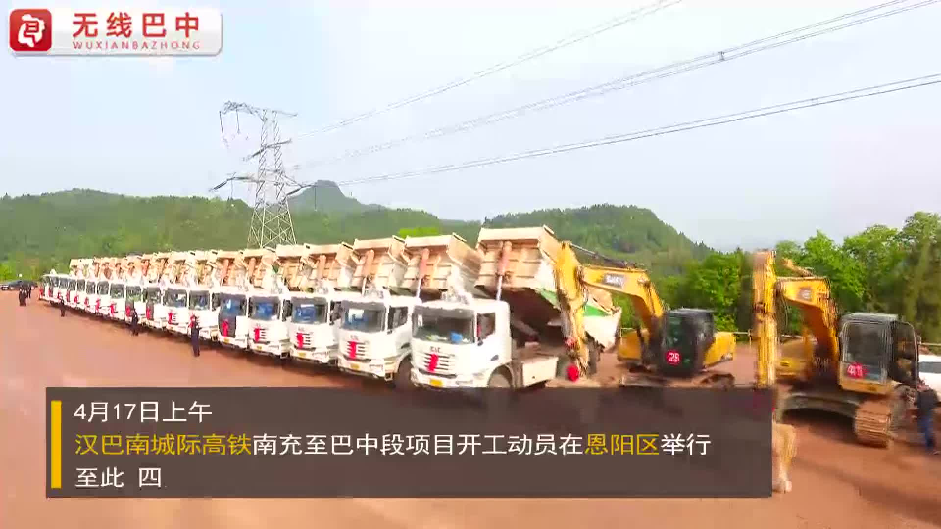 """漢巴南城際高鐵:250公里時速直通巴中市民的""""心"""""""
