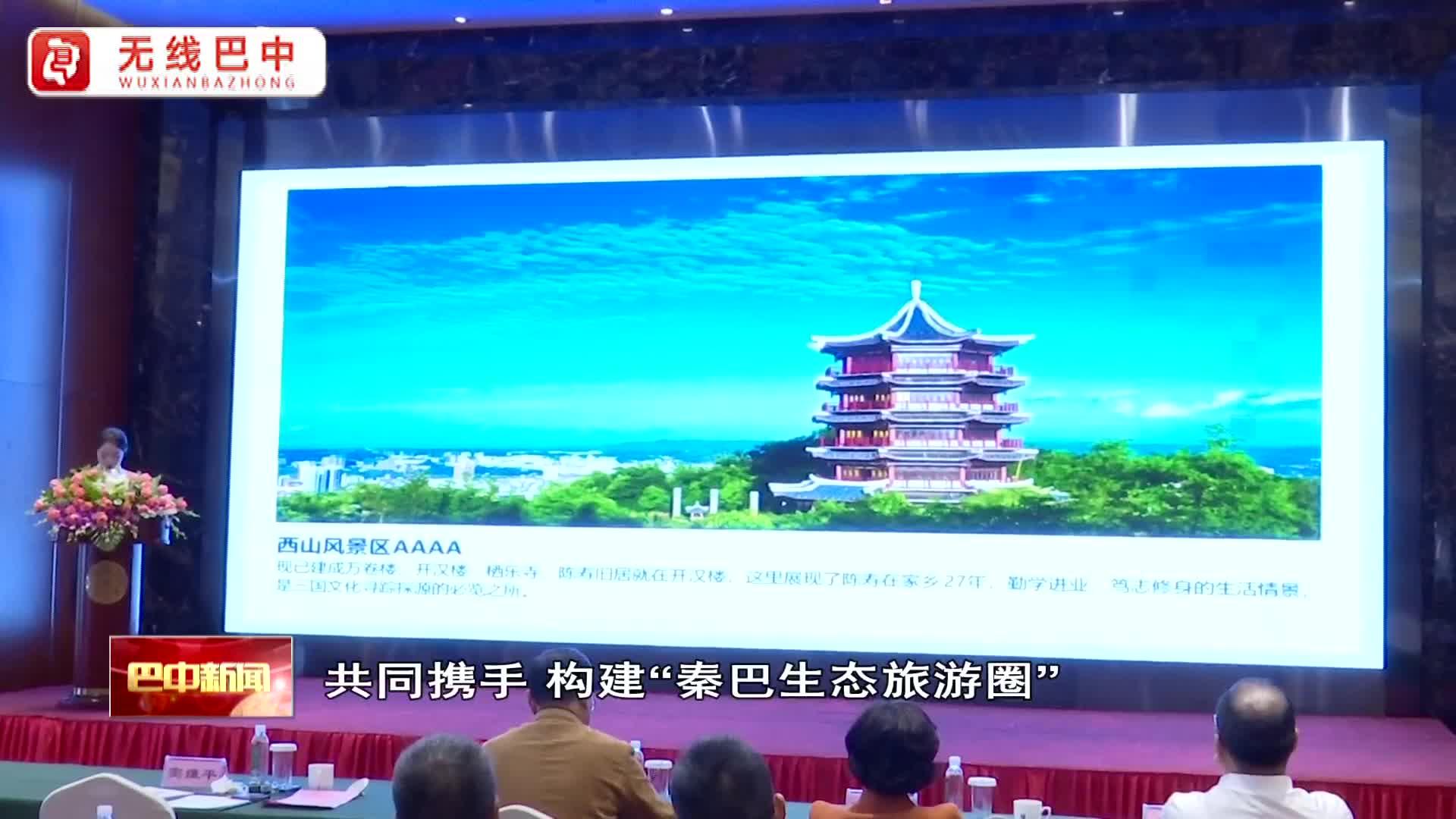"""""""5+2""""城市文化旅游联盟成立?携手共建""""秦巴生态旅游圈"""""""
