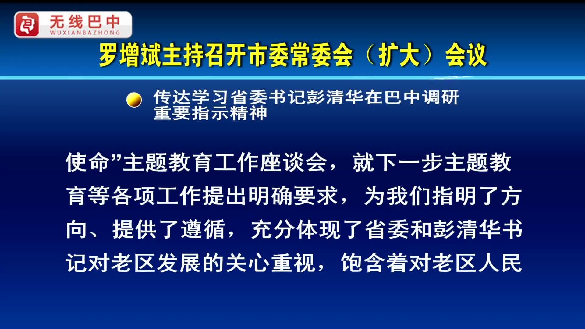 罗增斌主持召开市委常委会(扩大)会议
