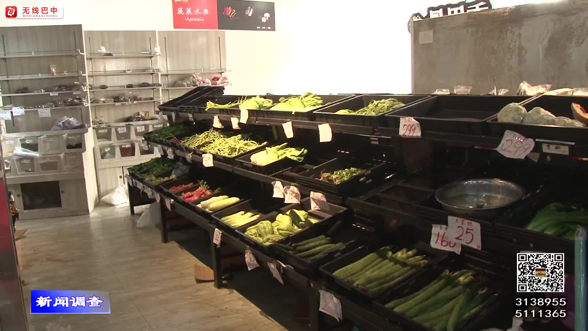 巴城:超市突然关门 供货商货款无着落