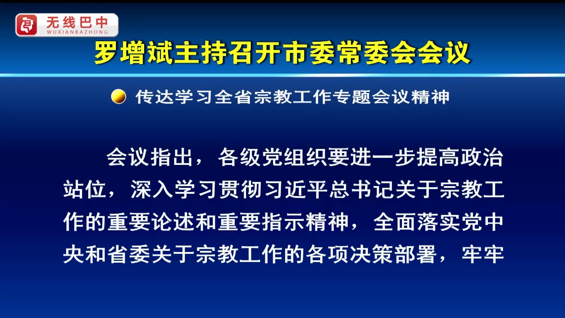 罗增斌主持召开市委常委会会议
