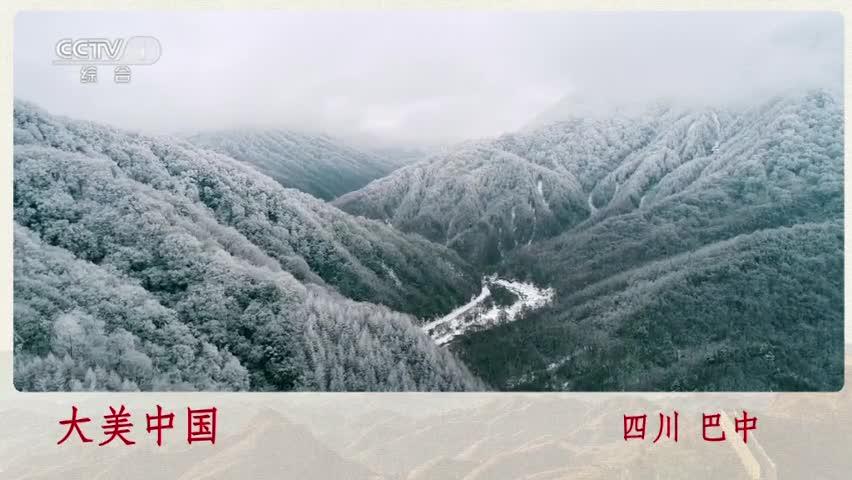 今天13:12分,CCTV1《大美中国》请您欣赏光雾山美景