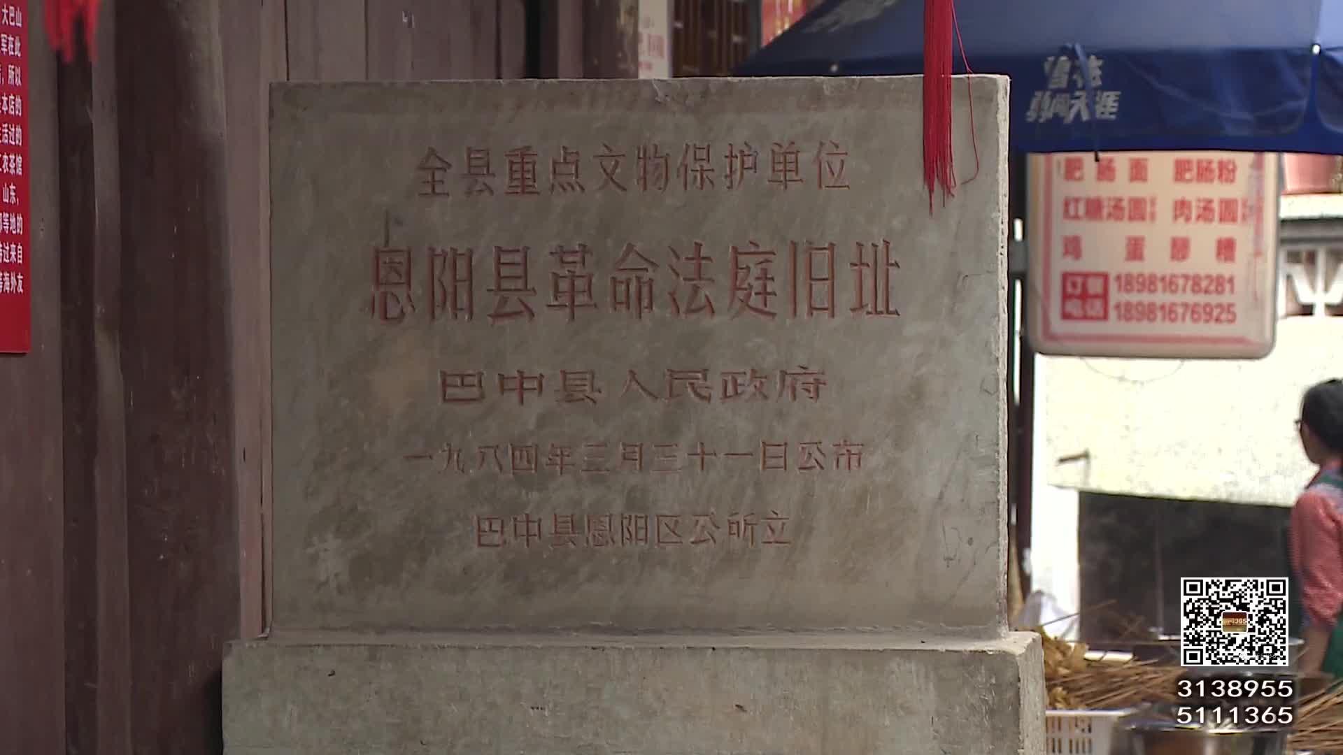 """清明小长假 到恩阳古镇来一场""""穿越""""之旅"""