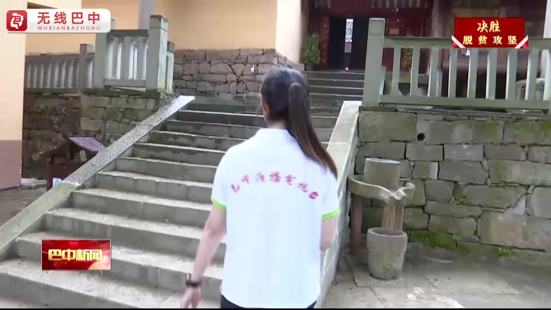 南江白坪村:千年古村的蜕变
