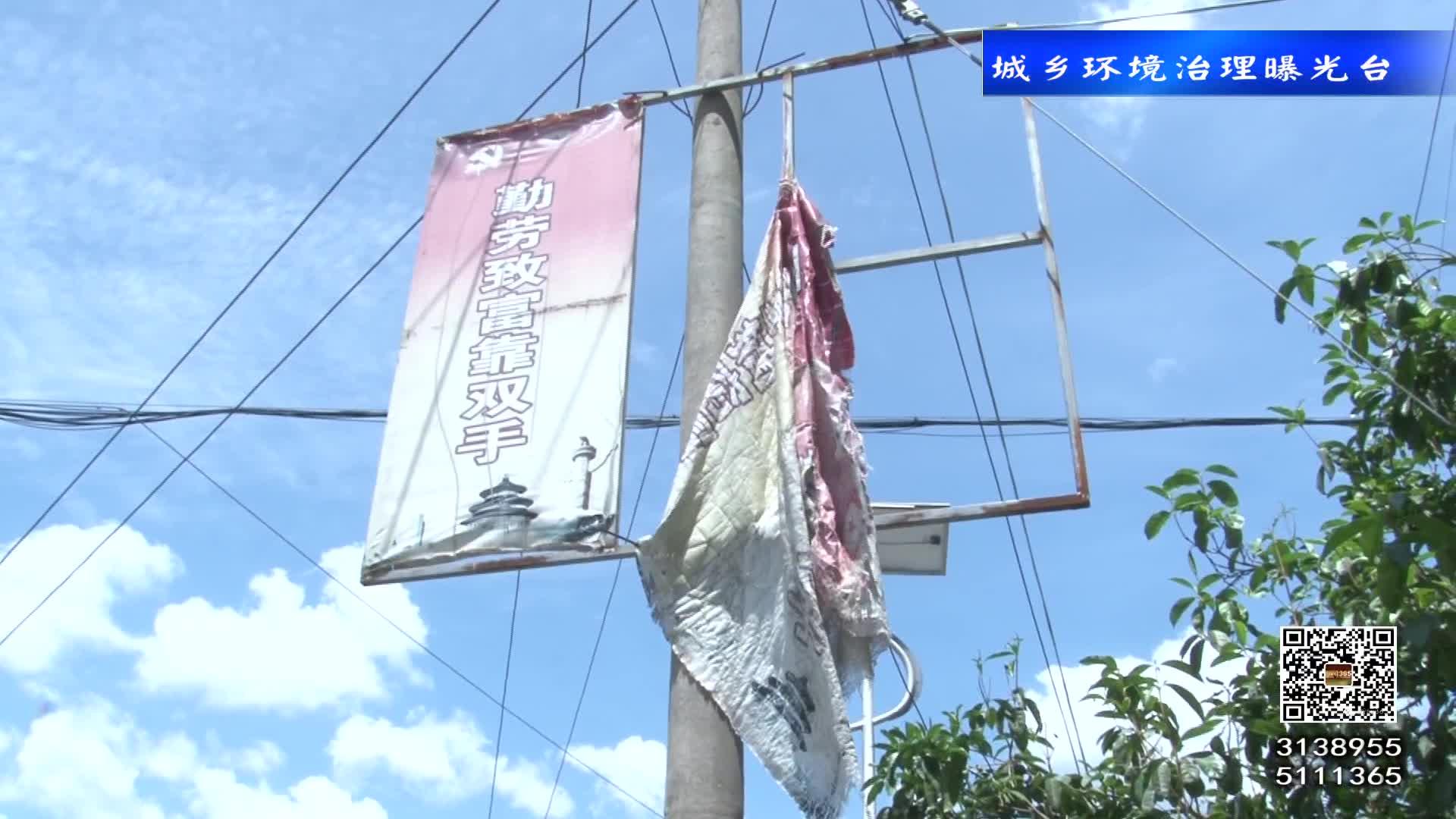 南江:城乡环境治理有待加强