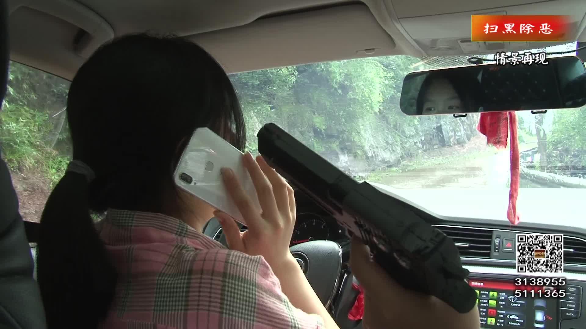 猖狂!男子夜间持假枪劫持女司机 索要赎金五千元