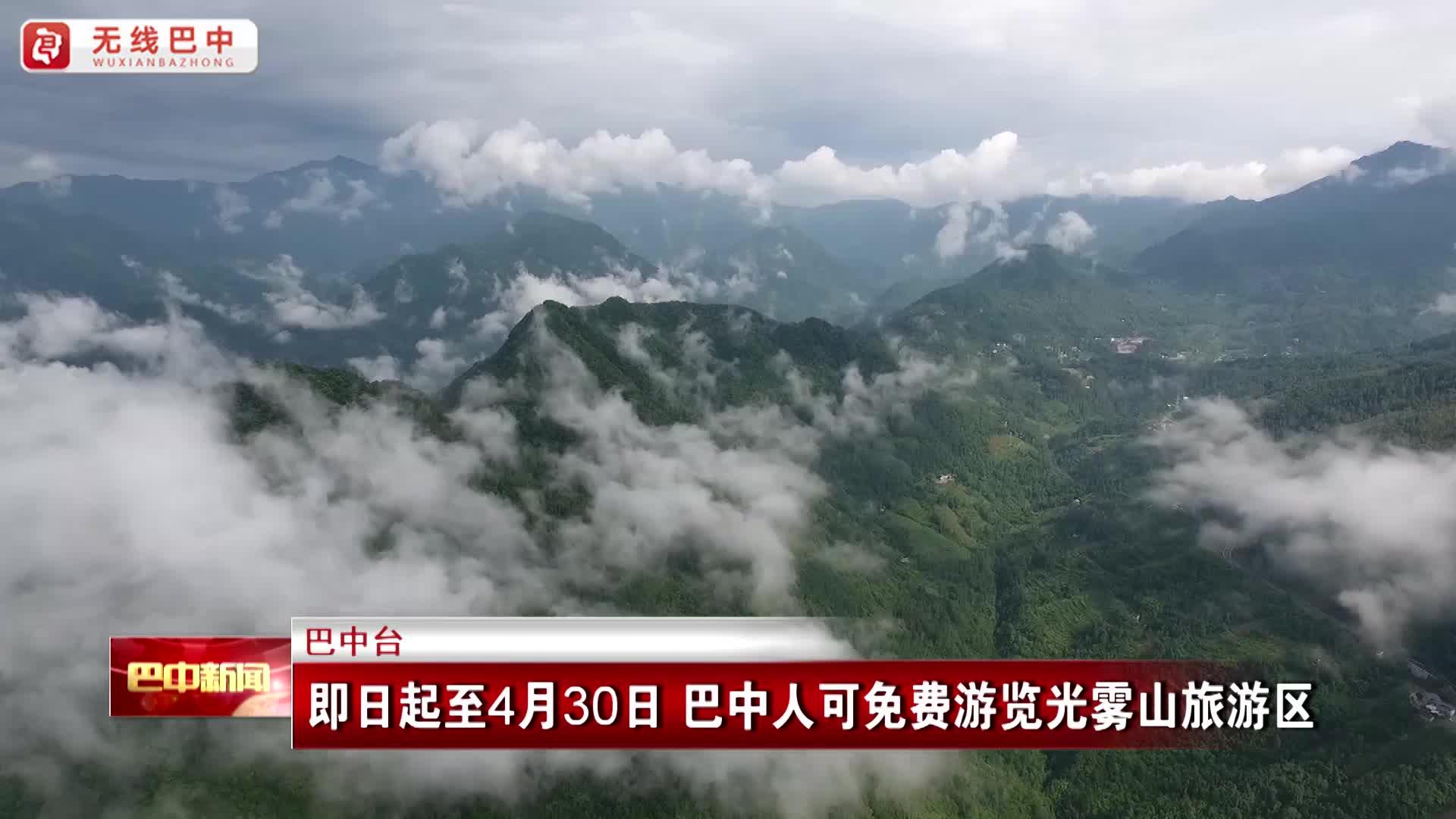 即日起至4月30日 巴中人可免费游览光雾山旅游区