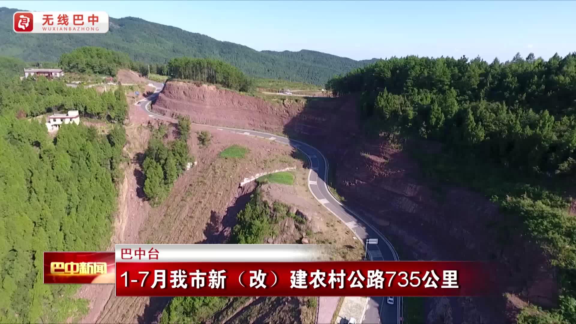 1-7月我市新(改)建農村公路735公里