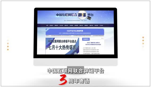 中国互联网联合辟谣平台上线3周年寄语